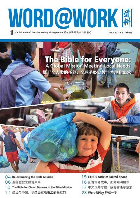 W@W Apr 2015 cover