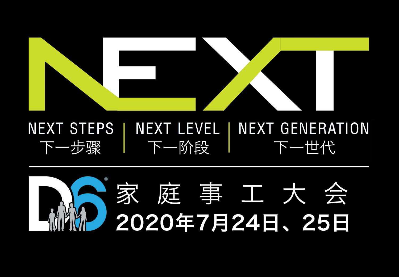 2020年华文D6大会