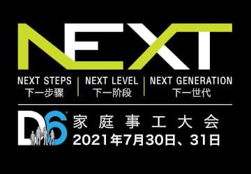2021年华文D6大会