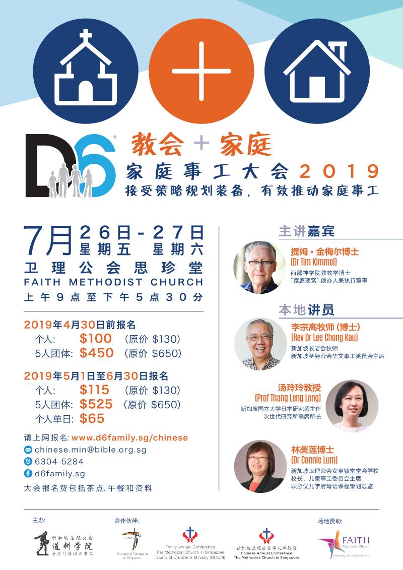 2019年D6 家庭事工大会个人报名