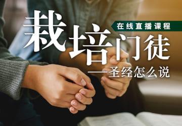 栽培门徒——圣经怎么说