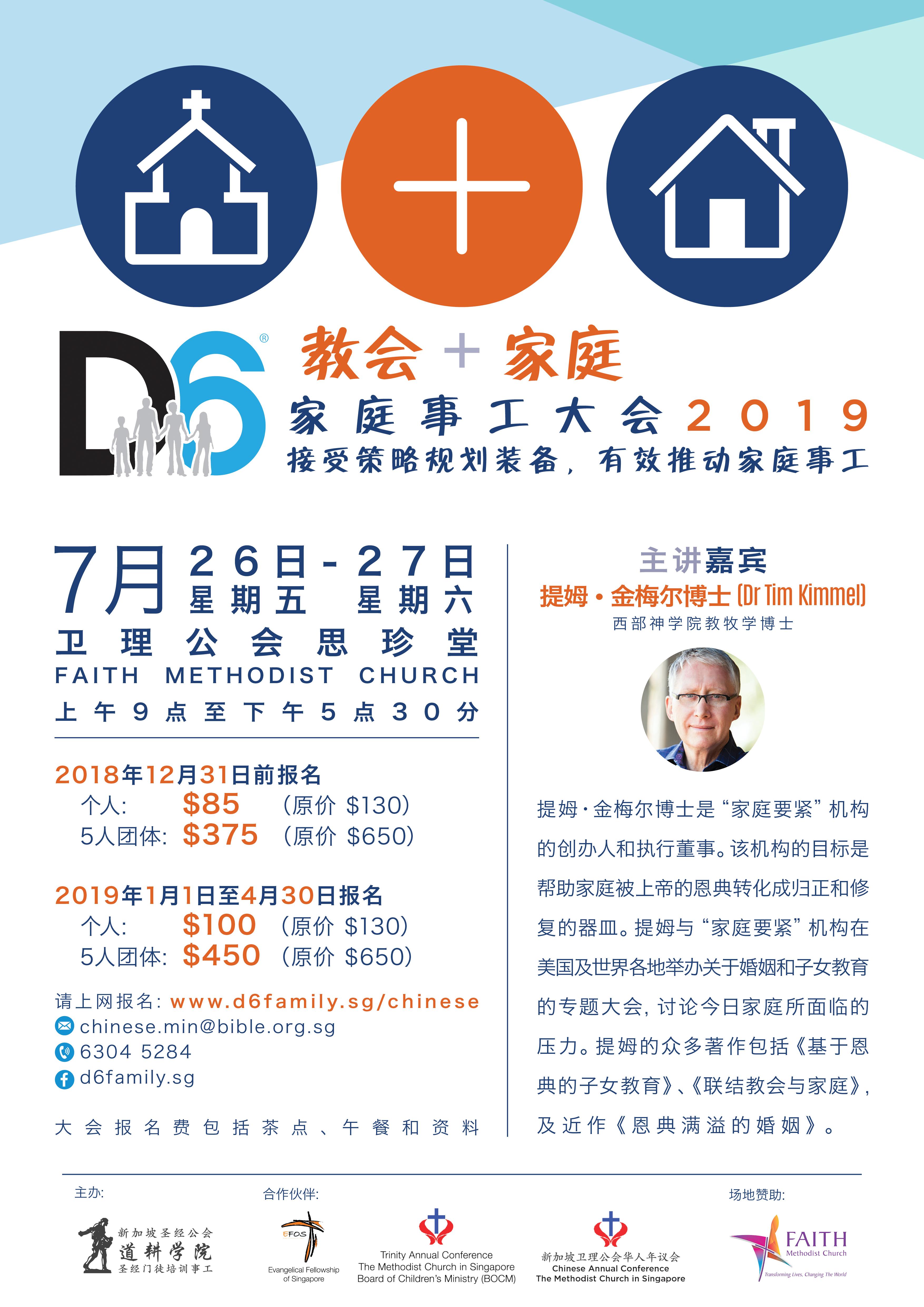 2019年D6 家庭事工大会团队报名