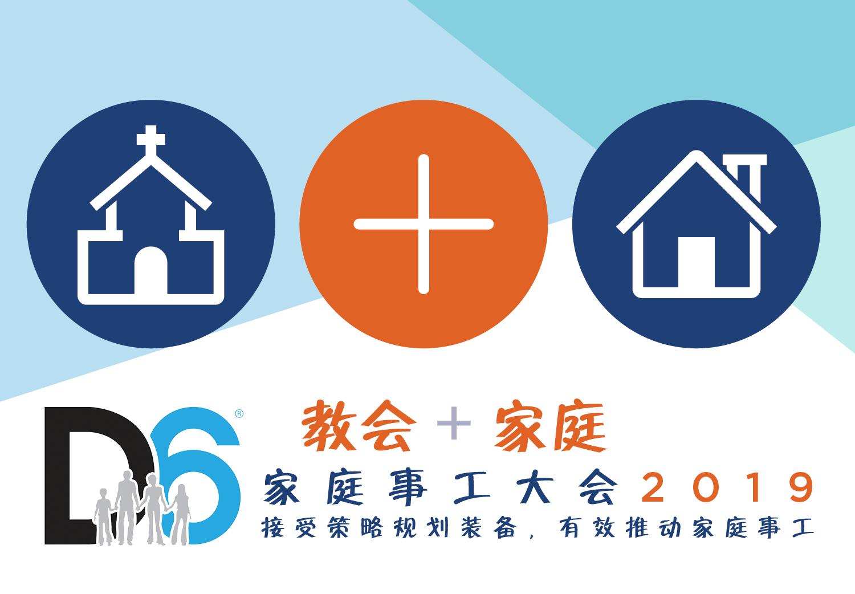 2019年华文D6大会