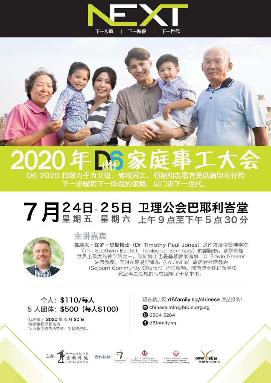 2020年D6 家庭事工大会个人报名